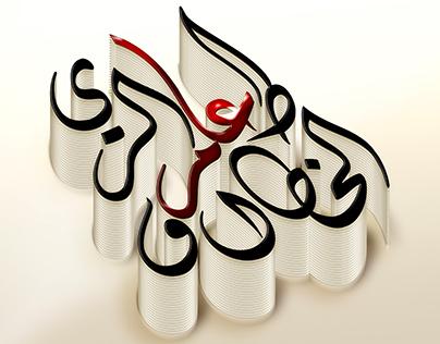 شعار موقع اسلامي