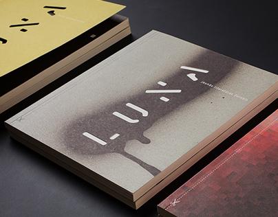 "Magazine of new Latvian literature ""LUNA"""