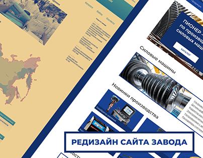 Редизайн сайта завода