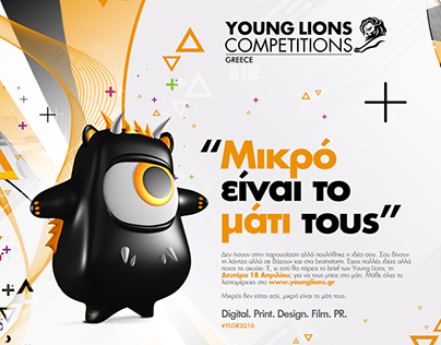 Greece. Young Lions Competition 2016 branding campaign.