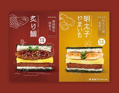 Fàn fàn Táng Food Poster Design