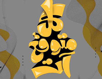 TYPOGRAPHY (ARABIC)