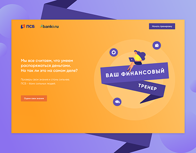 Promo site for the training program from the bank