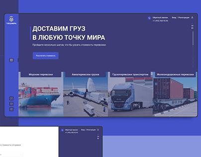 Logistic & Transportation website