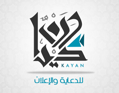 Kayan Advertising logo | Typography