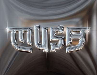 Musa (Official Single Cover)