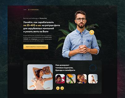 Дизайн мини-лендинга вебинара