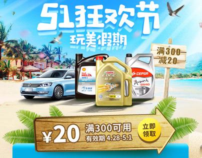 Summer Sale, Engine oil promotion
