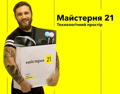 "Identity for ""Maisternia 21. Technological space"""