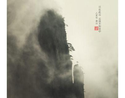 黄山 Yellow Mountain, China