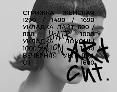 ARTCUT – hair salon