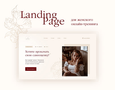 Landing page for women's online training