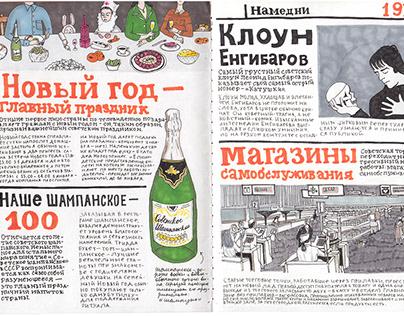 """Namedni"" by Parfenov, illustrated (1970-80)"