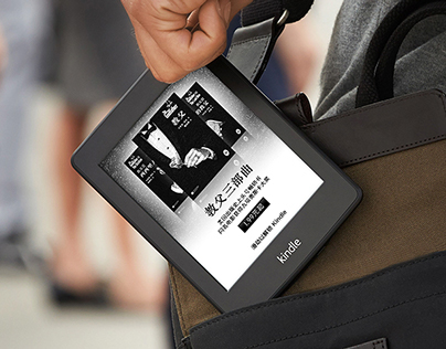 China Kindle Special Offer Ads