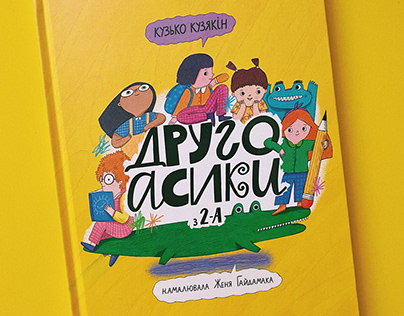 2nd Graders (Kids Book)