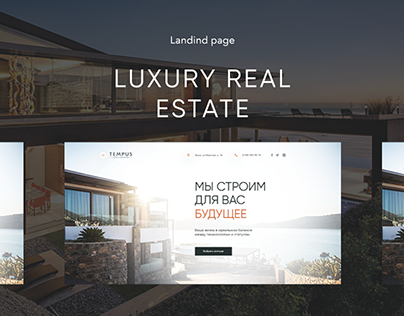 Website design for luxury cottages in Crimea