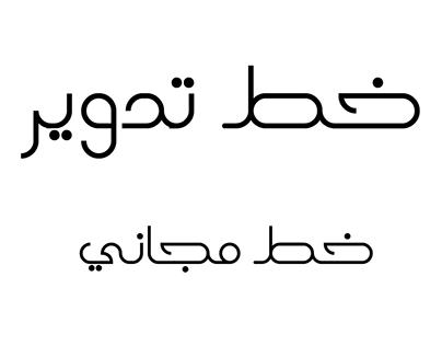 Tadwir Font - Free Font