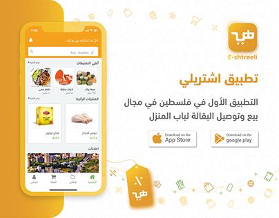 Eshtreeli App Shopping