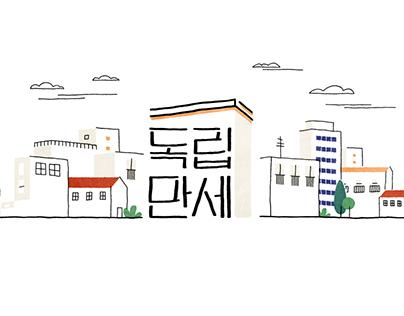 JTBC_독립만세_Title package