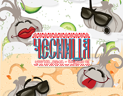 Chesnica Web Banners