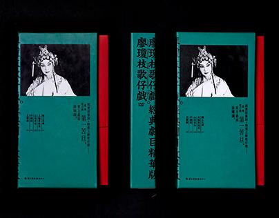 廖瓊枝歌仔戲_專輯包裝與裝幀 Liao Chiung-Chih's Taiwanese Opera