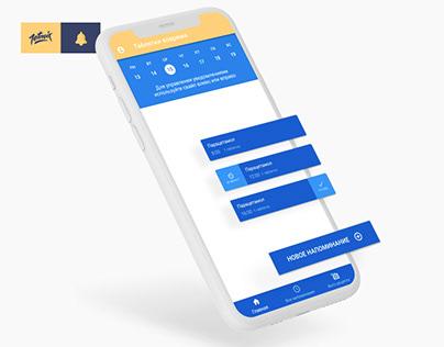 Мобильное приложение «Таблетки Вовремя»