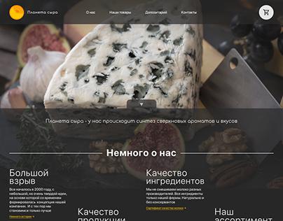 Планета сыра