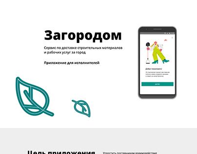 Zagorodom mobile app