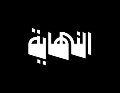 Arabic Typography Experiments