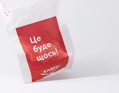 Supermarket Klass