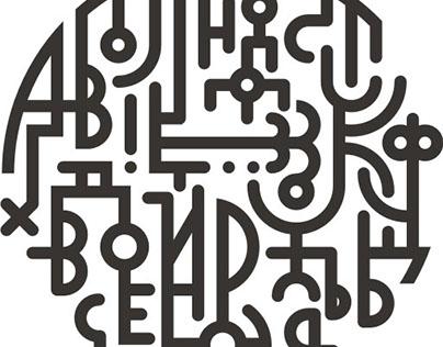 Живой алфавит