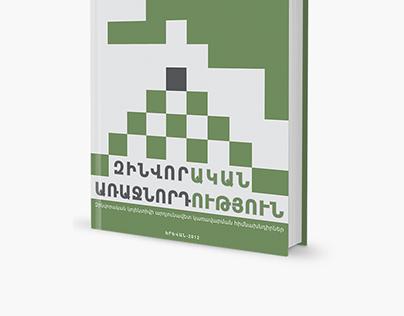 """""""Military leadership"""" book design"""