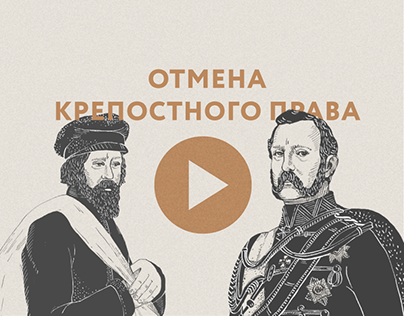 The Emancipation Reform in Russia