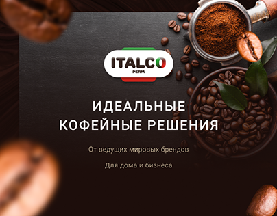 Website for Сoffee and Coffee Equipment Supplier