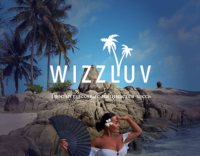 E-Commerce / Wizzluv