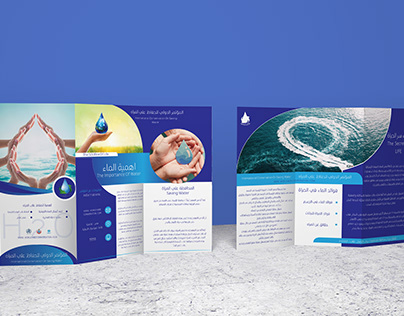 Brochure about Saving Water