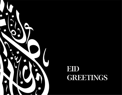 Eid Greetings | Arabic Calligraphy