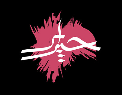Hibrayer- Arabic Calligraphy