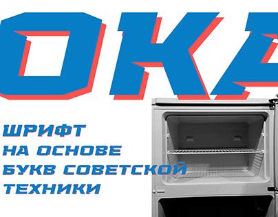 Шрифт OKA