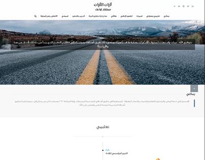 Thnayan Blog| موقع مستشار تواصل د.ثنيان الثنيان