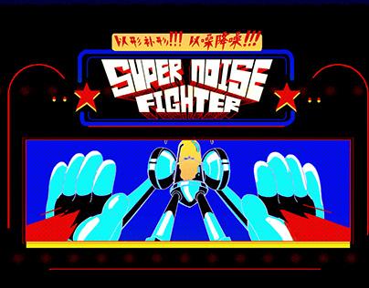 Super Noise Fighter!!! by 茶山有鹿 Deeeeer.Lab