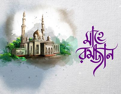 Ramadan Festival Branding