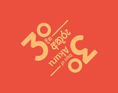 30daysofAkuru- Brand