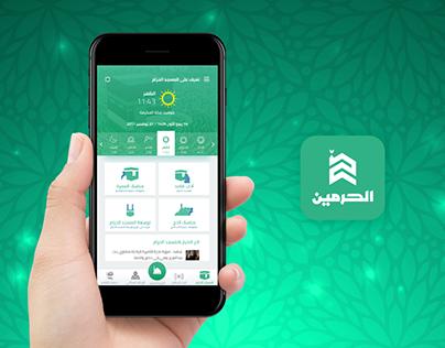 AlHarameen app | تطبيق الحرمين