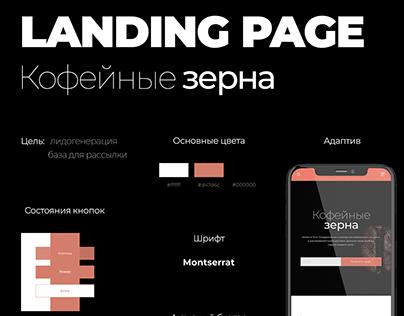 Landing page. Кофейные зерна