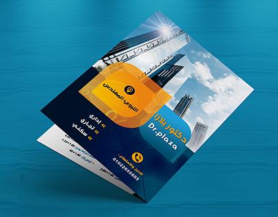 Dr.Plaza brochure