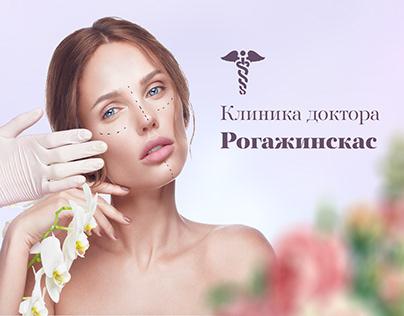 Сайт по продаже услуг пластической хирургии