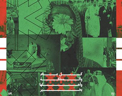 Saudi Arabia National Day - Collage