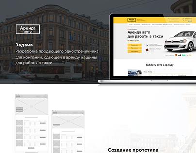 Сайт с посадочными страницами, аренда такси.