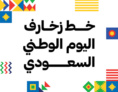 Saudi National Day Pattern Font